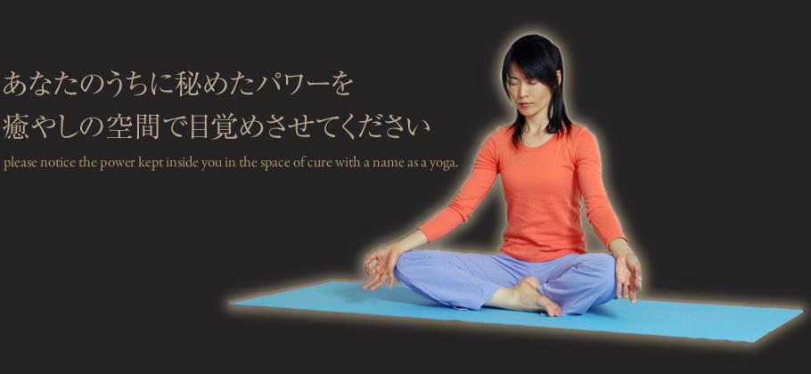 大阪府和泉市のSTUDIO BHB(スタジオ ビー・エイチ・ビー)はヨガなどを通じて身体の内側からの変化を感じてください